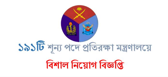 ministry of defence job circular 2016