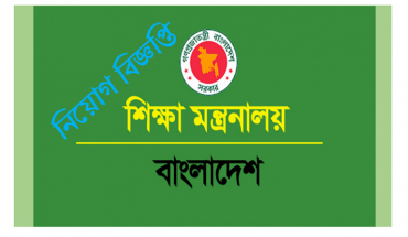 Ministry of Education Job Circular December 2016