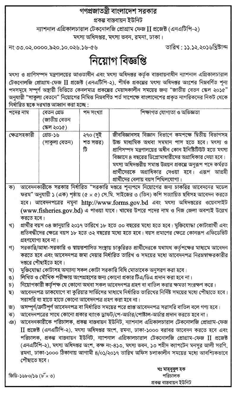 Job Description: Ministry of Fisheries and Livestock Job Circular December  2016