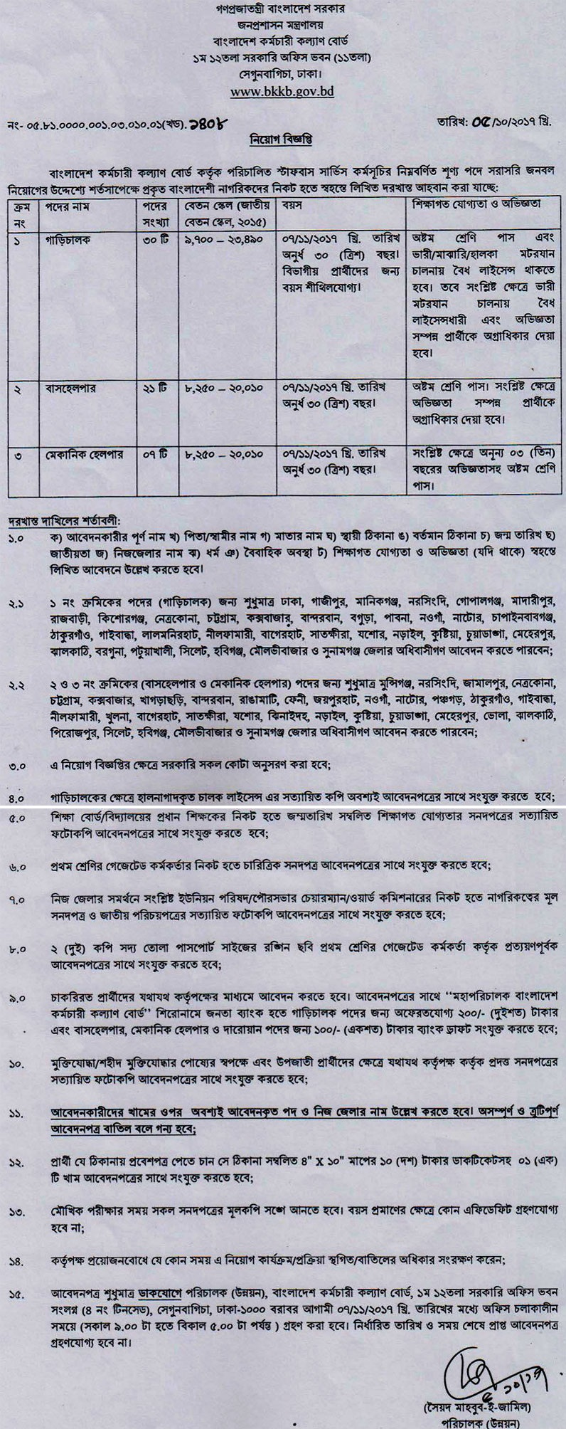 Ministry of Public Administration Jobs Circular 2017
