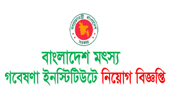 National Agricultural Technology Job Circular December 2016.