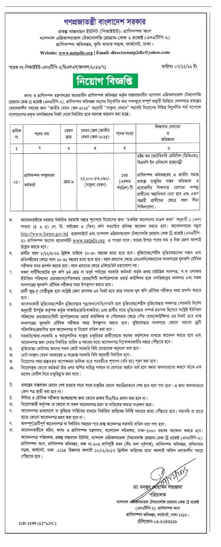 National Agricultural Technology Program Job Circular December 2016.