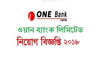 One Bank Limited Jobs Circular 2018