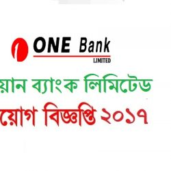 One Bank Limited Jobs Circular 2017