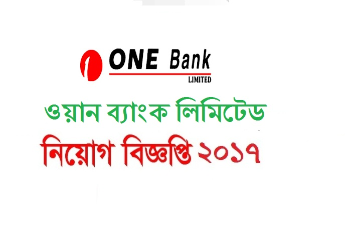 One Bank Limited Jobs Circular December 2017