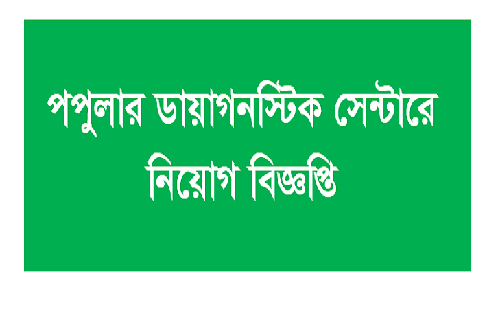 Popular Diagnostic Centre Job Circular December 2016
