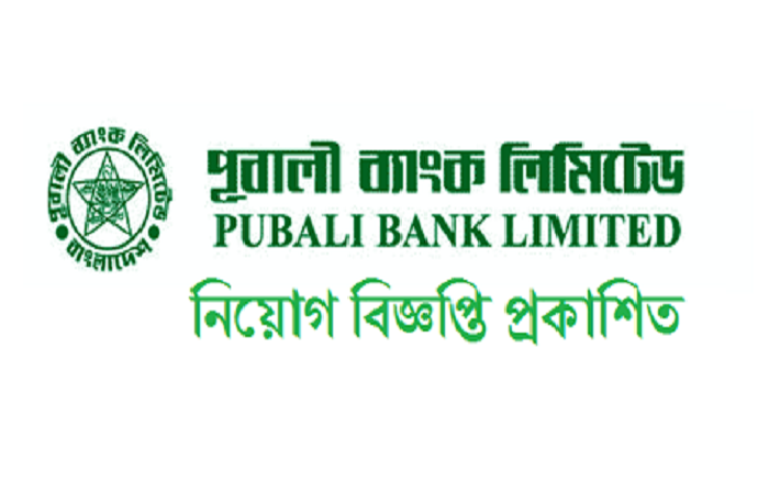 pubali bank limited Welcome to pubali bank limited please use a valid user id and password to  access this facility is open to authorised users only.