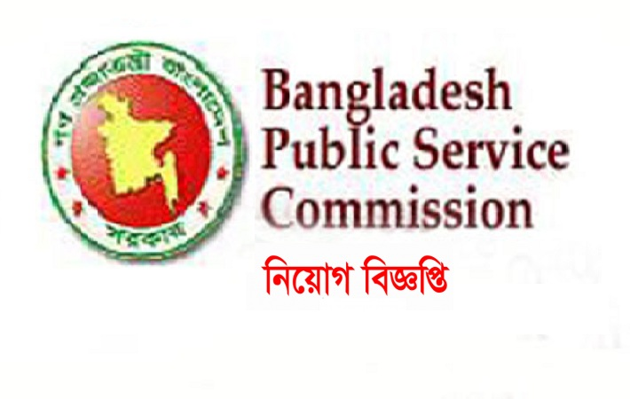 Bangladesh Public Service Commission Job Circular 2018