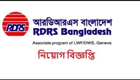 RDRS Bangladesh NGO Jobs Circular 2018