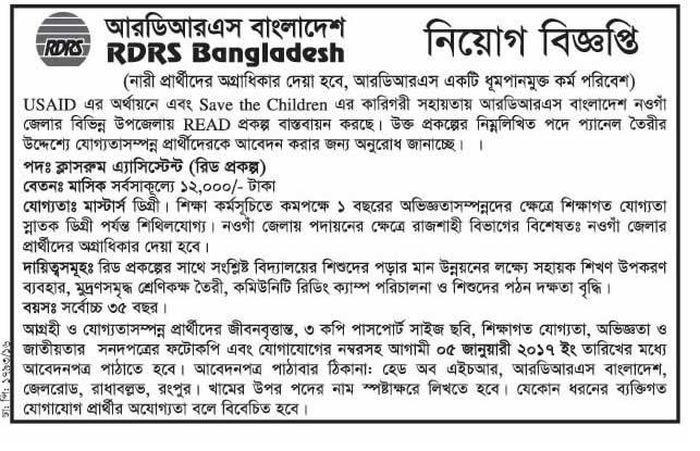 RDRS Bangladesh NGO Jobs Circular 2017