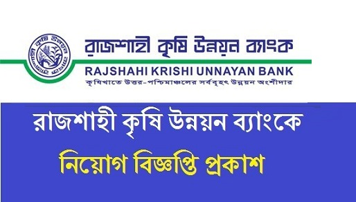 Rajshahi Krishi Unnayan Bank Jobs Circular 2020