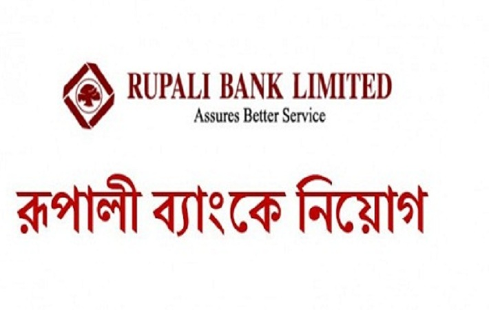 Rupali Bank Limited Job Circular December 2016