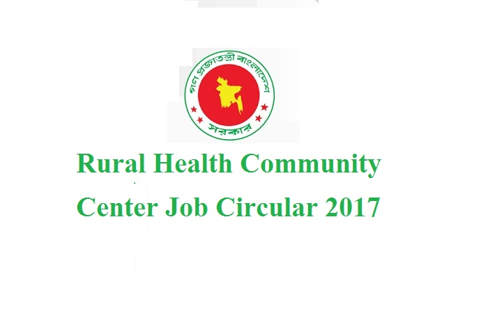Rural Health Community Center Job Circular 2017