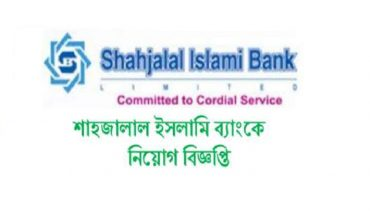 Shahjalal Islami Bank Limited Job Circular December 2016