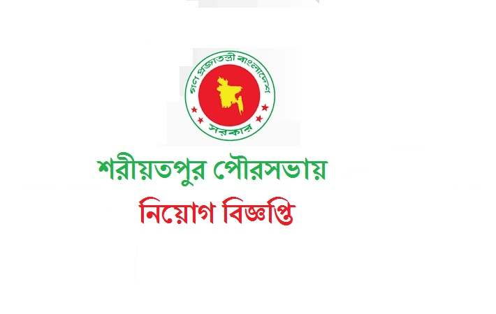 Shariatpur City Corporation Job Circular December 2016