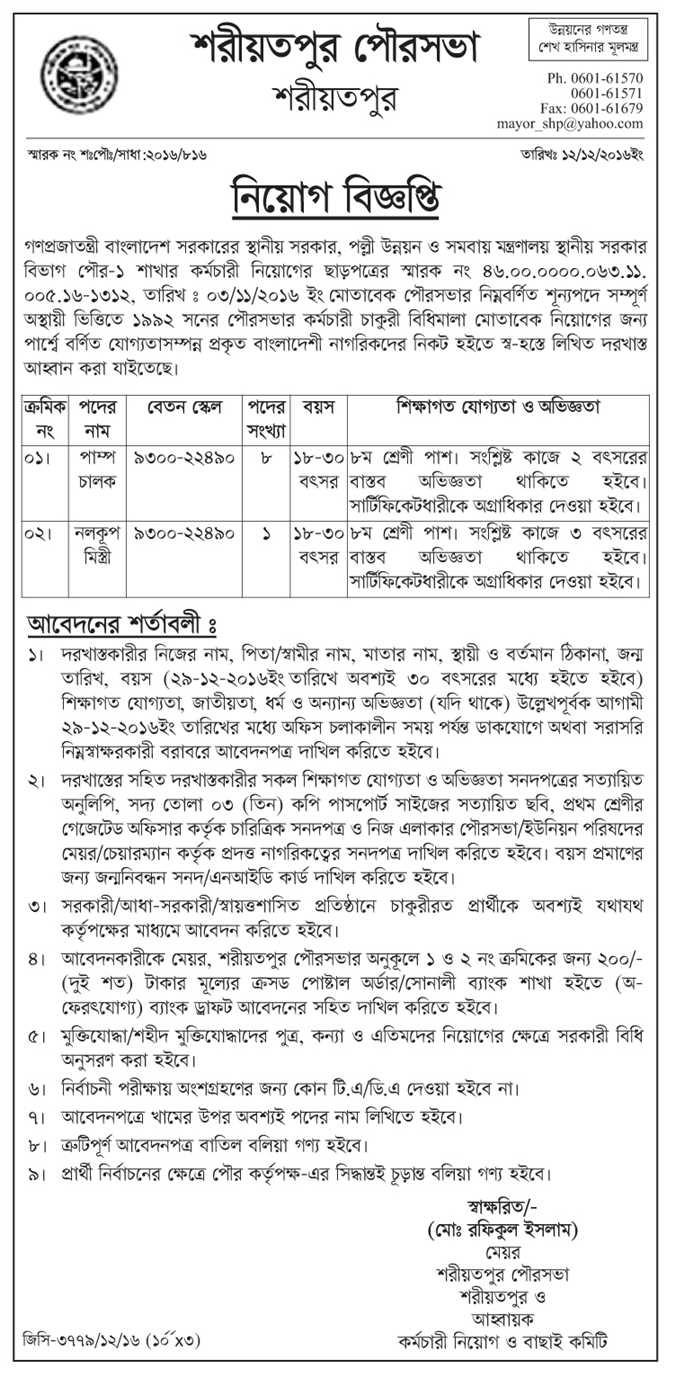 Shariatpur City Corporation Job Circular December 2016