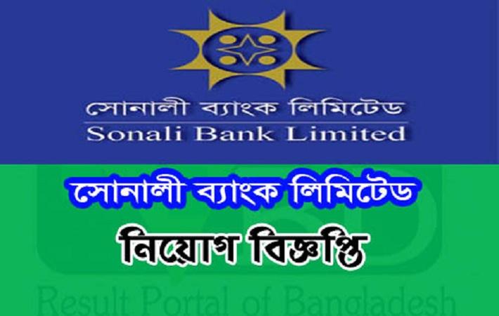 Sonali Bank Limited, Bangladesh Job Circular December 2016
