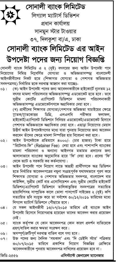 Sonali Bank Limited Job Circular December 2016