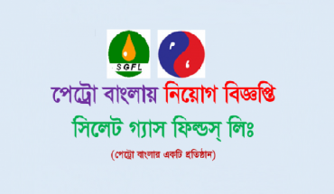 Sylhet Gas Fields Limited Job Circular 2016