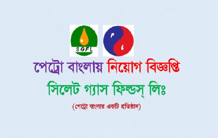 Sylhet Gas Fields Limited Job Circular December 2016
