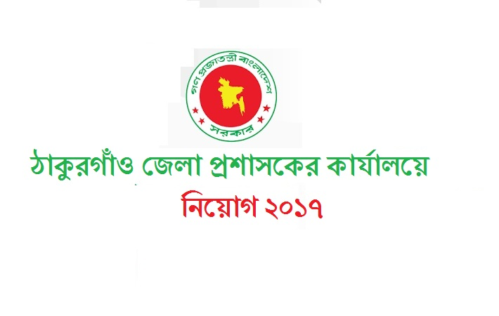 Thakurgaon Deputy Commissioner's Office Job Circular 2017