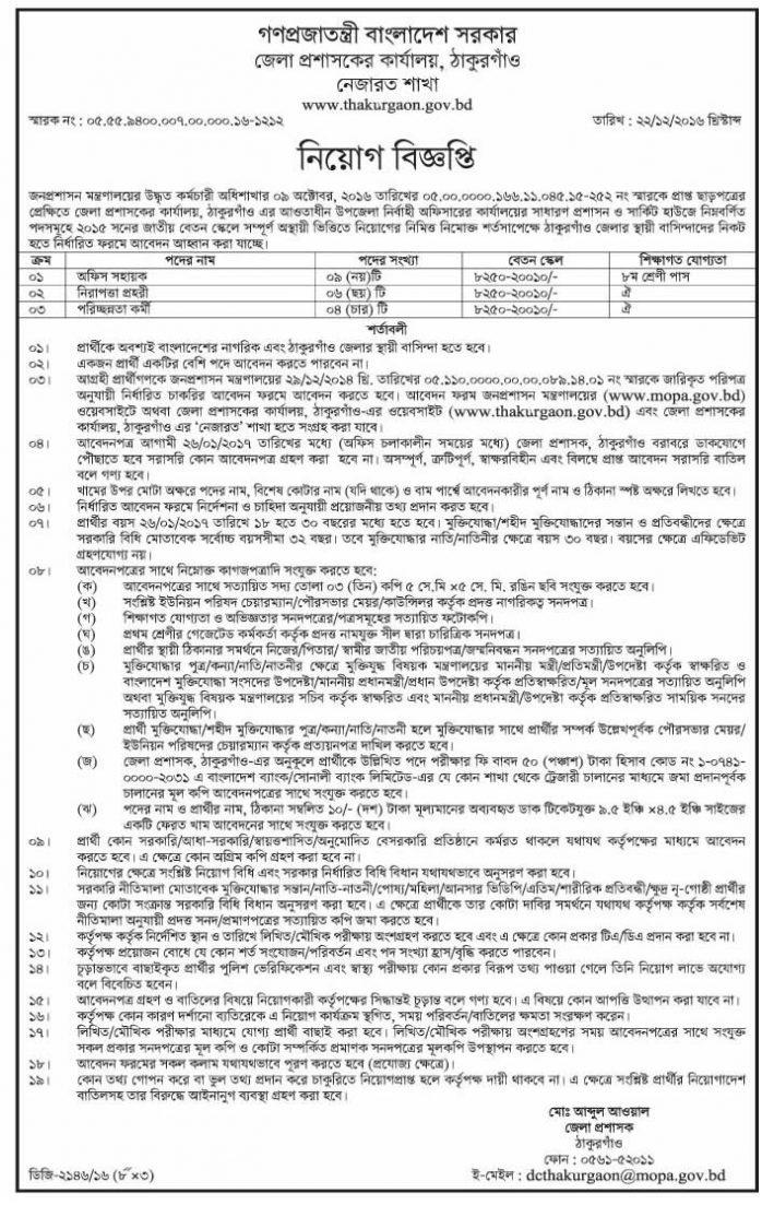 Thakurgaon Deputy Commissioner's Office Job Circular 2017