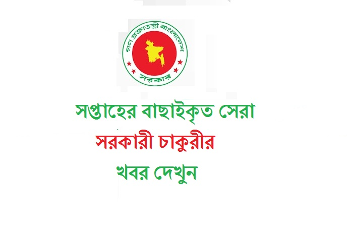 Top Latest Government Job Circular December 2016