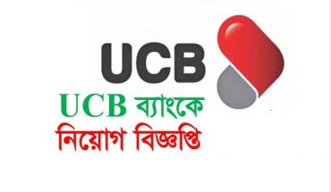 ucb-bank-jobs-in-bd-december-2016