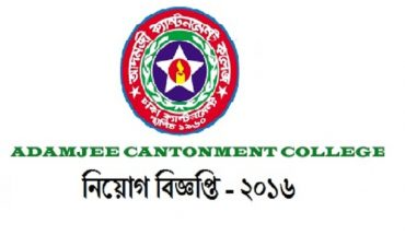Adamjee Cantonment College Job Circualr December 2016