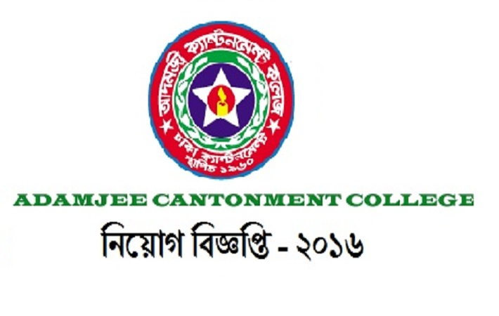 Adamjee Cantonment College Job Circualr December 2016