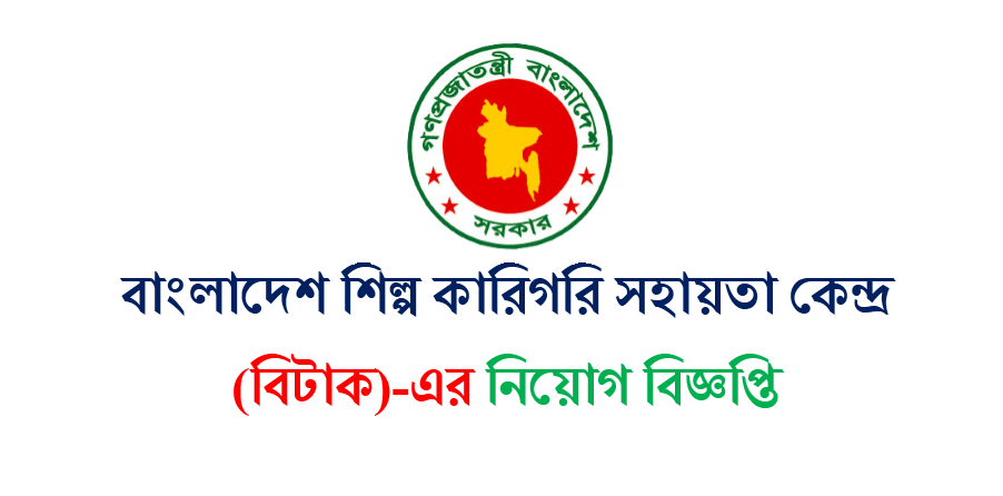 Bangladesh Industrial Technical Assistance Center Jobs Circular 2018