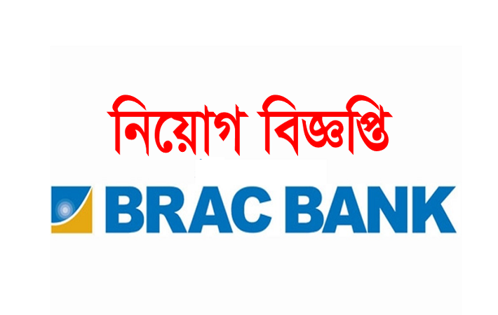 BRAC Bank Jobs Circular December 2016