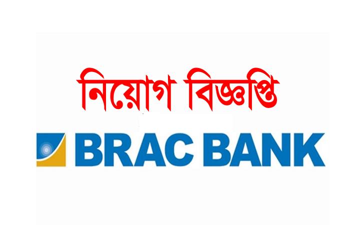 BRAC Bank Jobs Circular December 2016