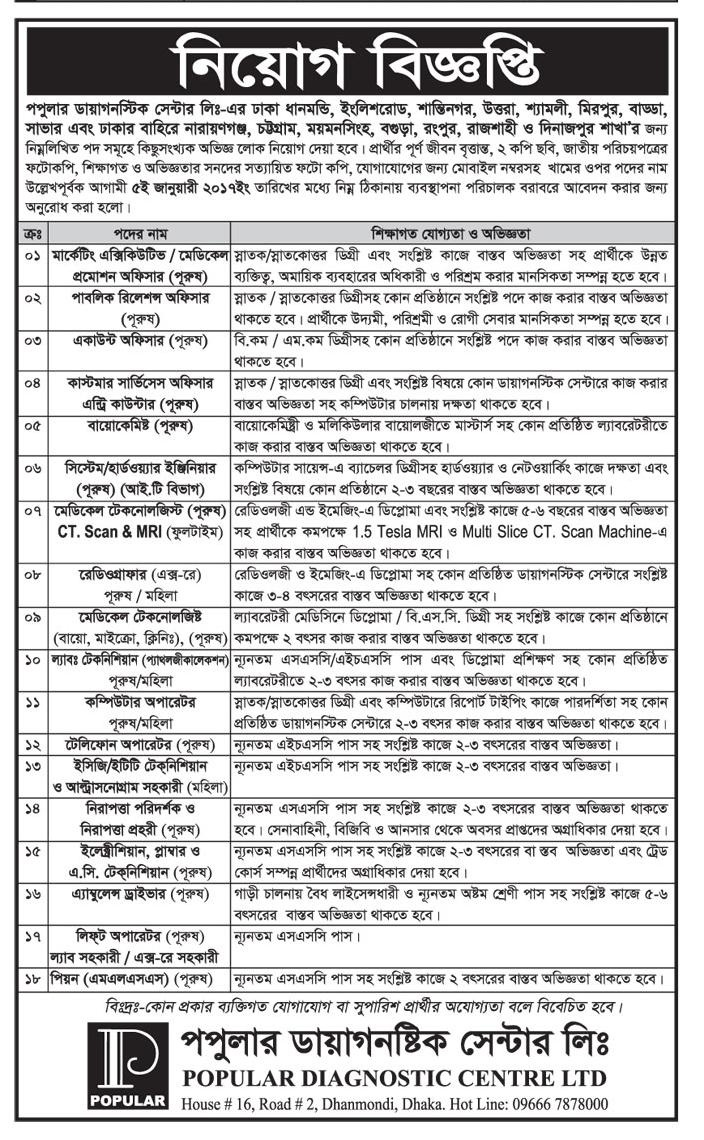 Popular Diagnostic Centre Job Circular December 2016