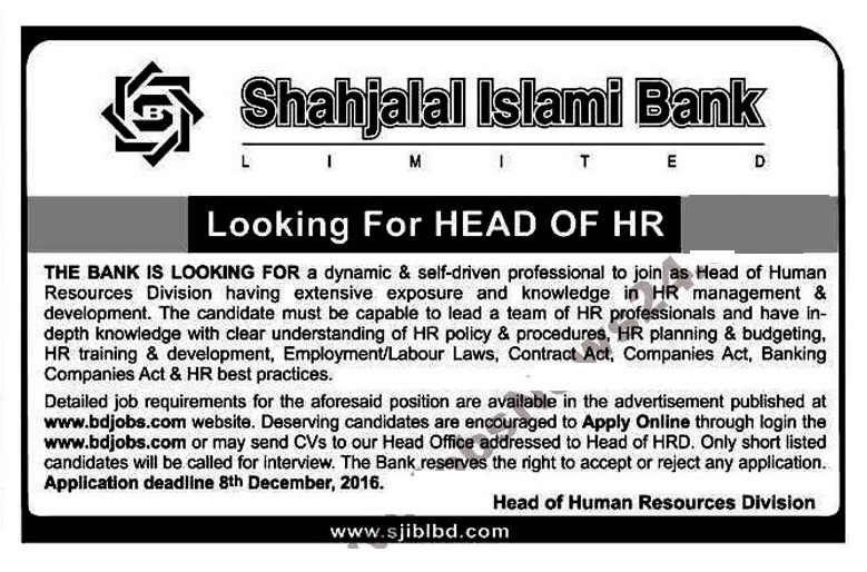 Shahjalal Islami Bank Limited Job Circular December 2016