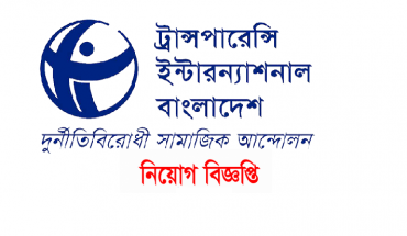 Transparency International Bangladesh Job Circular Decemebr 2016