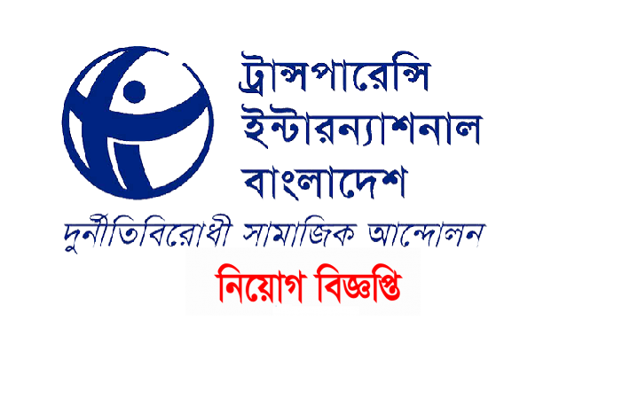 Transparency International Bangladesh Job Circular 2018