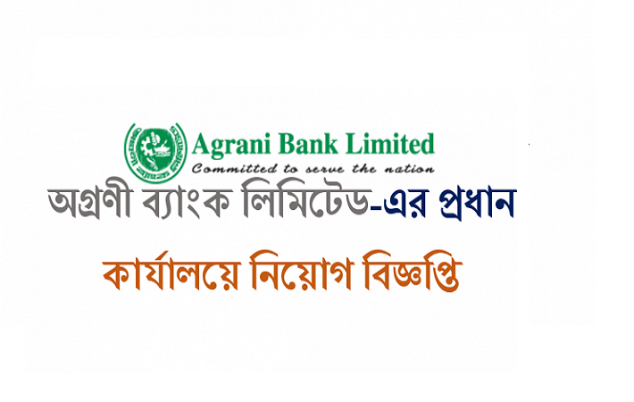 Agrani Bank  Managing Director Jobs Circular On January 2017