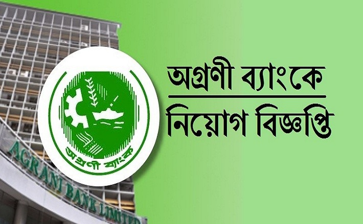 Agrani Bank Job Circular 2017