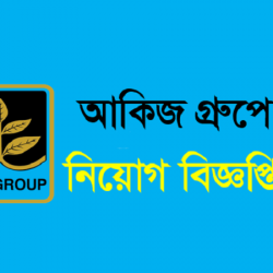 Akij Group Jobs Circular 2017