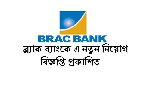 BRAC Bank Limited Job Circular 2017