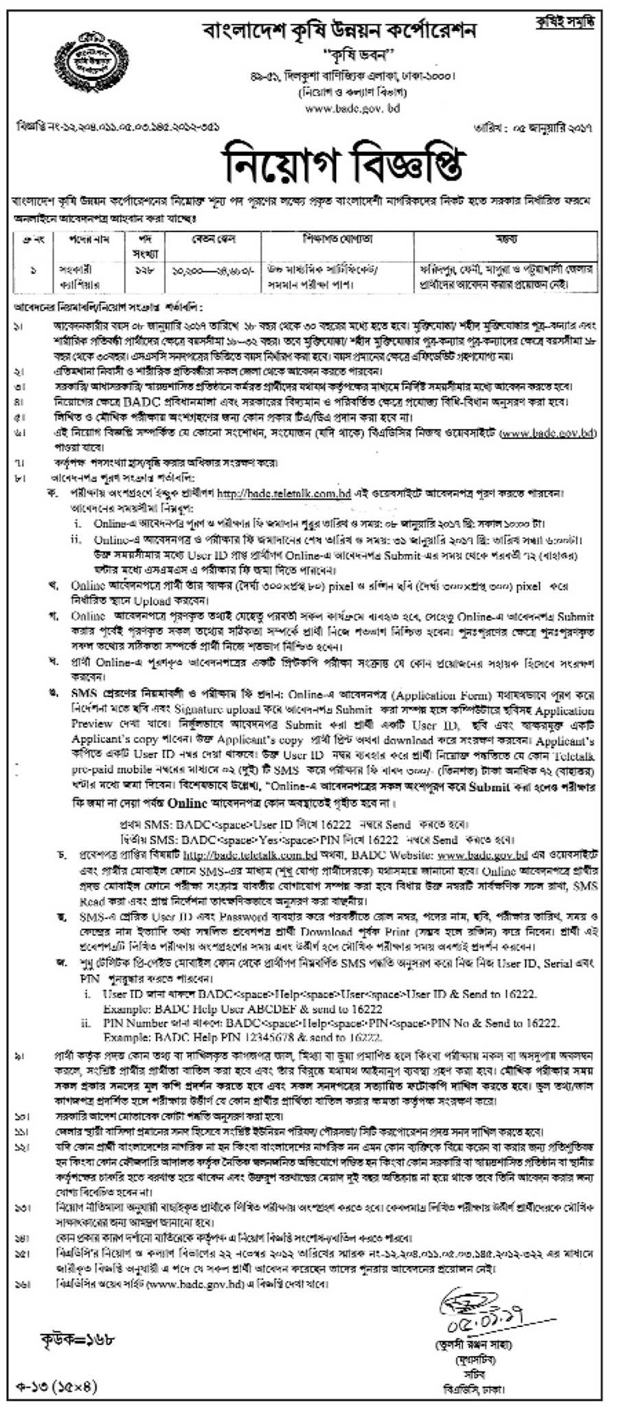 Bangladesh Agricultural Development Corporation Job Circular January 2017