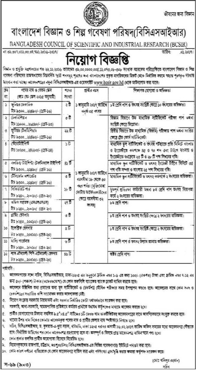 Bangladesh Council of Scientific and Industrial Research Job Circular 2017