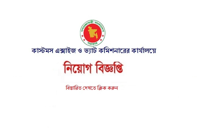 Bangladesh Customs Excise and VAT Commissionrate Job Circular 2018