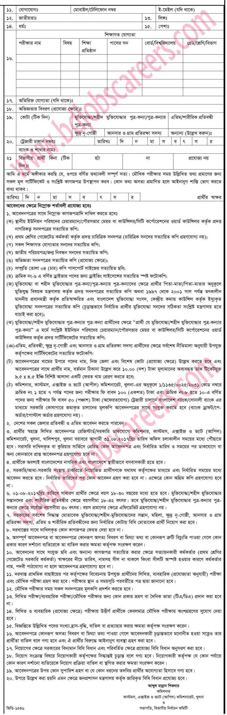 Bangladesh Customs Excise and VAT Commissionrate Jobs Circular 2017