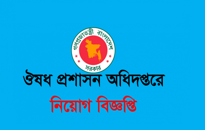 Bangladesh Directorate General of Drug Administration Job Circular 2017