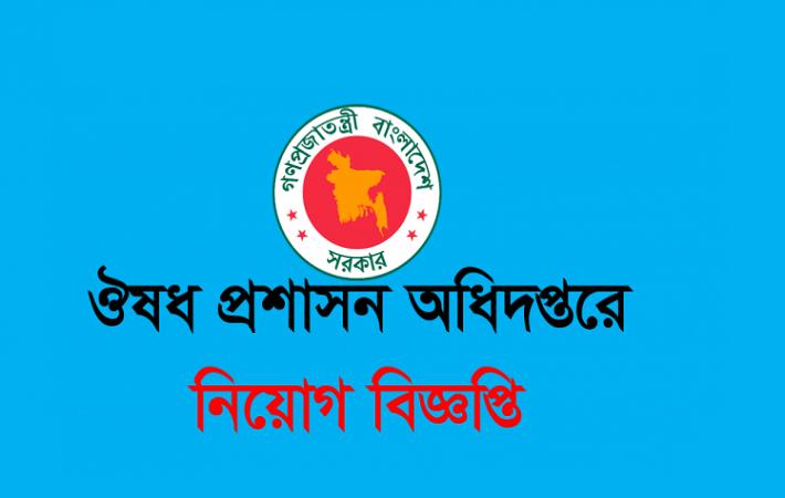 Bangladesh Directorate General of Drug Administration Job Circular 2017