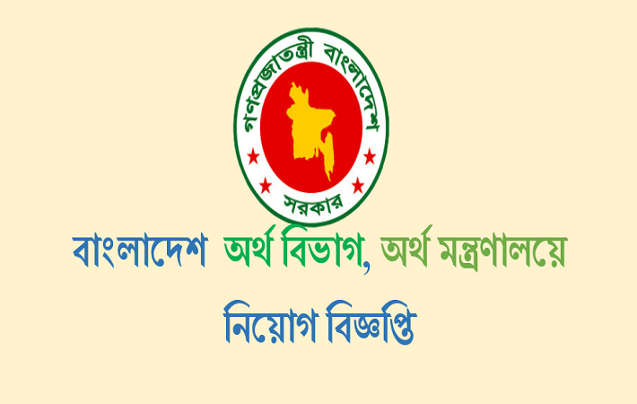 Bangladesh Finance Division, Ministry of Finance Job Circular 2017