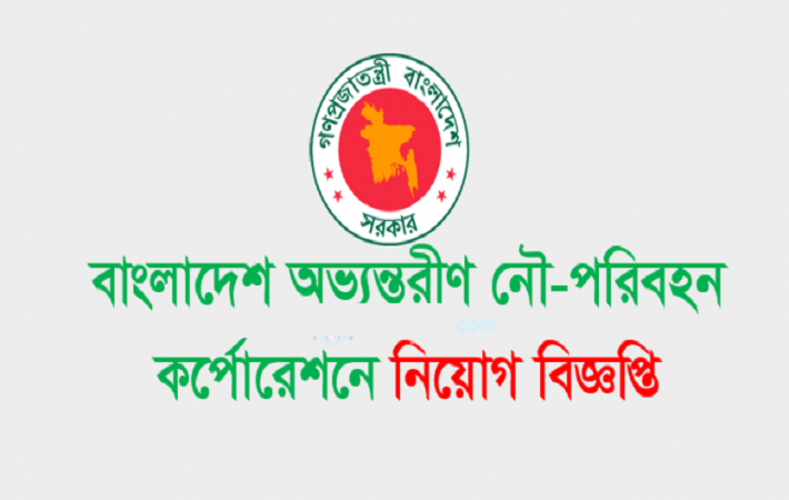 Bangladesh Inland Water Transport Corporation  Job Circular 2018