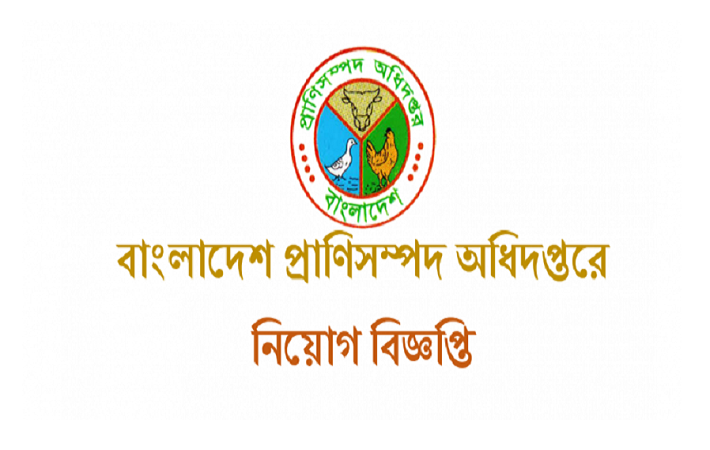 Bangladesh Livestock Services Department Job Circular 2017